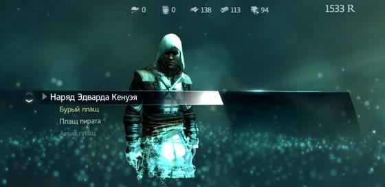 костюмы и наряды из игры Assassins Creed 4 Black Flag