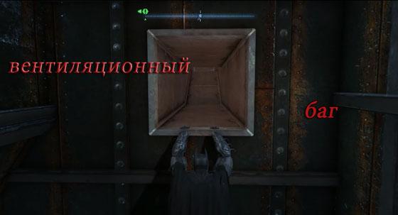 Batman Arkham Origins баг с вентиляцией