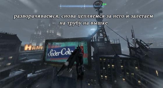 Batman-Arkham-Origins-баг-с-вентиляцией4