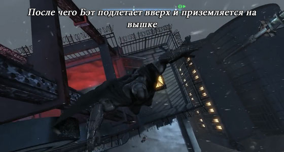 Batman-Arkham-Origins-баг-с-вентиляцией6