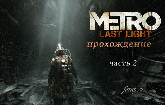 Прохождение Metro: Last Light (Луч Надежды) часть 2