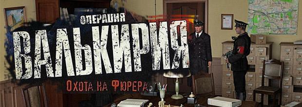 Архивы-НКВД-Операция-Валькирия-0